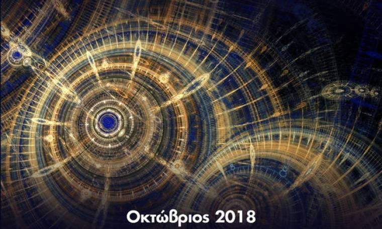 Οι κατάλληλες και ακατάλληλες ημερομηνίες του Οκτωβρίου 2018