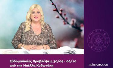 Οι προβλέψεις της εβδομάδας 30/09 - 06/10 από την Μπέλλα Κυδωνάκη