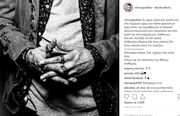 Νίνο: Το αινιγματικό μήνυμα στο Instagram