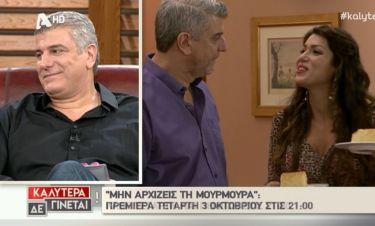 Κυριακίδης: Δείτε σκηνές από το πρώτο επεισόδιο με τη νέα του παρτενέρ στη Μουρμούρα, Κλέλια Ρένεση