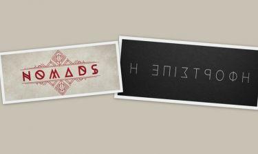 Ποια προγράμματα θα δούμε στη θέση της Επιστροφής και του Nomads το δεύτερο μισό της σεζόν;