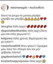 Ελένη:Το μήνυμα της Σπυροπούλου και το σχόλιο της Γερμανού στο instagram για την εμφάνισή της
