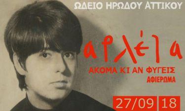 Ακυρώνεται η συναυλία αφιέρωμα στην Αρλέτα