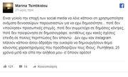 Έξαλλη η Μαρίνα Τσιντικίδου απαντάει σε Βόσσου-Μικρούτσικο: «Είπα την αλήθεια μου, σ´όποιον αρέσει»