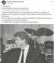 ΣΟΚ:  Βρέθηκε κομματιασμένο το πτώμα γνωστού Έλληνα τραγουδιστή