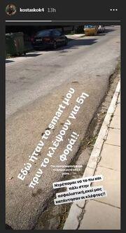 Κώστας Κοκκινάκης: Έκλεψαν το αυτοκίνητό του… για πέμπτη φορά!