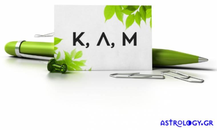 Το όνομά σου ξεκινά από Κ, Λ ή Μ; Μάθε τι δείχνει για σένα