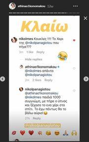 Aθηνά Οικονομάκου: «Eξαφανίστηκε» το χέρι της κολλητής της σε φωτό που πόσταρε στο Instagram