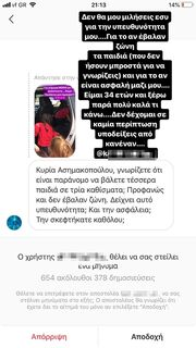 Το ξέσπασμα της Έλενας Ασημακοπούλου μετά από σχόλιο follower της και η δημόσια συγγνώμη της