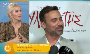 Η Καινούργιου αποκάλυψε ότι ο Καπουτζίδης αρνήθηκε να μιλήσει στην κάμερα της εκπομπής Happy Day