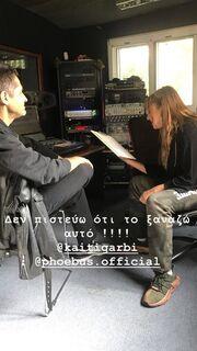 Η φωτογραφία της Γαρμπή στο Instagram και το σχόλιο του Σχοινά