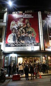 Η «Διπλή ταρίφα» έκανε πρεμιέρα το Θέατρο Αθηνά
