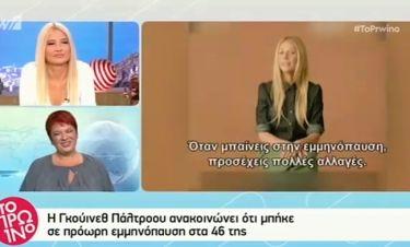 Η Gwyneth Paltrow ανακοίνωσε ότι μπήκε σε πρόωρη εμμηνόπαυση