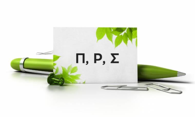Το όνομά σου ξεκινά από Π, Ρ ή Σ; Μάθε τι δείχνει για σένα