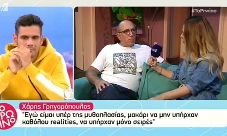 Χάρης Γρηγορόπουλος: «Μακάρι να μην υπήρχαν καθόλου ριάλιτι - Είναι ο πάτος»