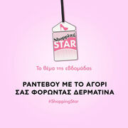 Shopping Star: H νικήτρια και το θέμα της εβδομάδας «Ραντεβού με το αγόρι σας φορώντας δερμάτινα»