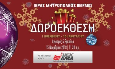 To IEK ΑΛΦΑ Πειραιά αρωγός στο έργο της Ιεράς Μητροπόλεως Πειραιώς στη Χριστουγεννιάτικη Δωροέκθεση