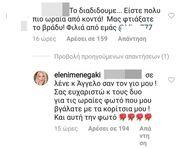 Μενεγάκη: Ο διάλογος με τον άνθρωπο που την τράβηξε φωτό με τις κόρες της στο Λούνα Παρκ