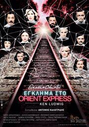 «Έγκλημα στο Orient Express»: Πρεμιέρα τον Νοέμβριο