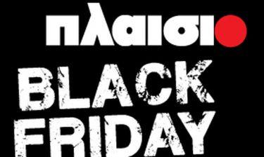 «What the Black is going on?» Black Friday στο ΠΛΑΙΣΙΟ