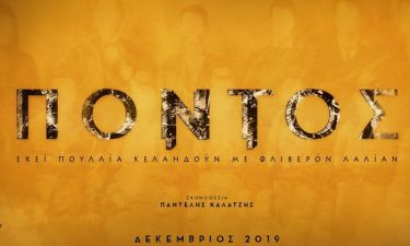 «Πόντος»: Ο αγώνας του Ποντιακού Ελληνισμού μεταφέρεται για πρώτη φορά στη μεγάλη οθόνη