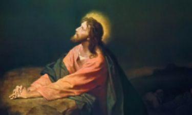 Γιατί ο Χριστός προσευχόταν, ενώ ήταν Θεός;