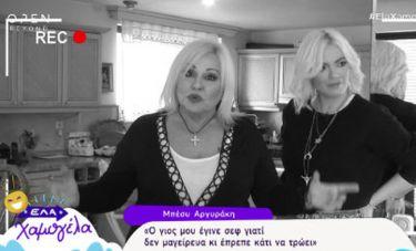 Μπέσσυ Αργυράκη: Η απολαυστική συνέντευξή της, ο σκύλος που διέκοψε το γύρισμα και ο αυτοσαρκασμός