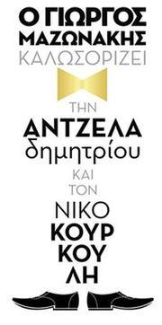 Γιώργος Μαζωνάκης - Άντζελα Δημητρίου - Νίκος Κουρκούλης: Η νέα συνεργασία και η πρωτότυπη αφίσα!