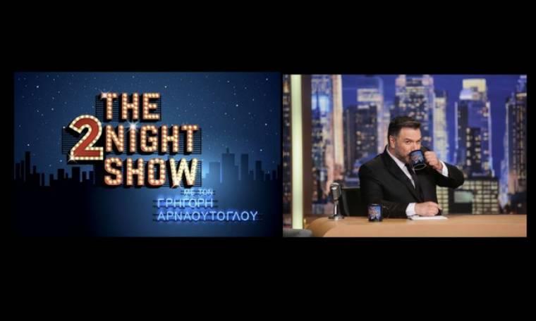 «The 2Night Show»: Ο Γρηγόρης Αρναούτογλου επιστρέφει! Τι θα δούμε στην πρεμιέρα του;