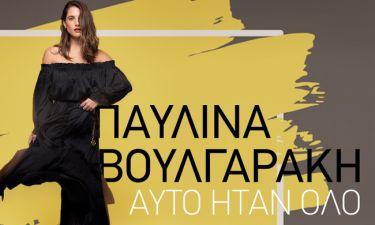 Η Παυλίνα Βουλγαράκη συναντά τη Δήμητρα Γαλάνη στο νέο της τραγούδι