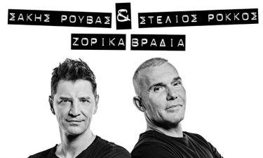 «Ζόρικα Βράδια» για τον Σάκη Ρουβά και τον Στέλιο Ρόκκο (Video)