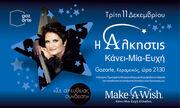 Η Άλκηστις Πρωτοψάλτη  τραγουδάει για τα παιδιά του Make-A-Wish (Κάνε-Μια-Ευχή Ελλάδος)