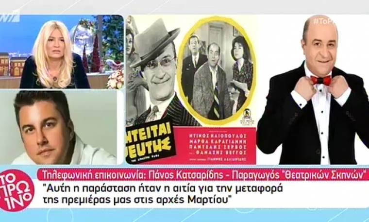 Το πρωινό: Παρέμβαση του παραγωγού των Θεατρικών Σκηνών για όσα είπε ο Μάρκος Σεφερλής (Video)