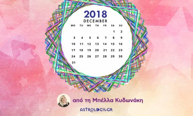 Δεκέμβριος 2018: Οι σημαντικές ημερομηνίες του μήνα και τι πρέπει να προσέξεις