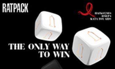 Παγκόσμια Ημέρα κατά του AIDS: The only way to win