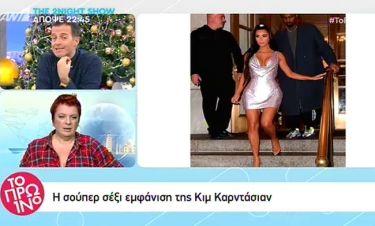 Το πρωινό σχολίασε την σούπερ sexy εμφάνιση της Kim Kardashian (Video)