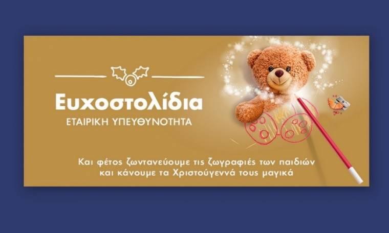 Χιλιάδες ευχές παιδιών από «Το Χαμόγελο του Παιδιού» γίνονται πραγματικότητα με τη βοήθεια του ΟΠΑΠ