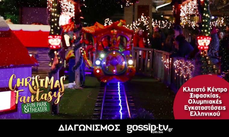 Christmas Fantasy Fun Park and Theater: Κερδίστε διπλές προσκλήσεις για μία μαγική εμπειρία