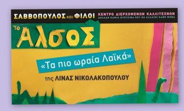 Το Άλσος: «Τα πιο ωραία λαϊκά» της Λίνας Νικολακοπούλου