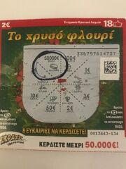 Μεγάλα χριστουγεννιάτικα κέρδη σε Λάρισα και Γιαννιτσά με το ΣΚΡΑΤΣ