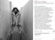 Ιωάννα Τούνη: Τα προκλητικά σχόλια που την εξόργισαν στο instagram: «Μίσος και χολή…»!