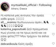 O διάλογος της Κατερίνας Παπουτσάκη με την Μυρτώ Αλικάκη στο instagram