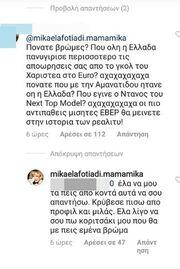 GNTM: Έκραξαν τη Μικαέλα Φωτιάδη στο instagram και απάντησε στα προσβλητικά σχόλια