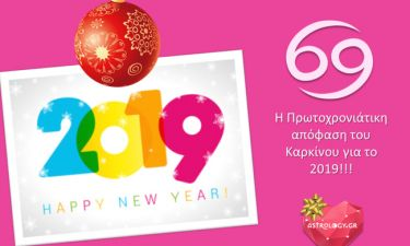 Νέα χρονιά, νέα μυαλά! Η μεγάλη απόφαση του Καρκίνου για το 2019!