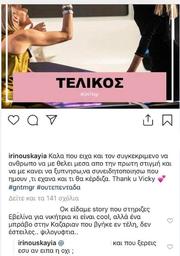 GNTM: Η Ερμίδου απάντησε μέσω social media για το αν είπε «συγχαρητήρια» στην Καζαριάν!