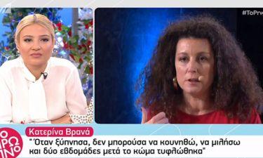 Συγκλονίζει η Κατερίνα Βρανά: «Όταν ξύπνησα δεν μπορούσα να μιλήσω, να κουνηθώ … τυφλώθηκα»