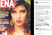 Ελένη Μενεγάκη: Η φωτογραφία από το παρελθόν στο Instagram και το σχόλιο για την εμφάνισή της