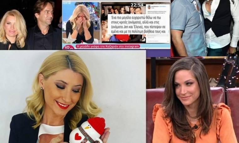 Το τελευταίο δελτίο ειδήσεων για την Κοσιώνη, η γκάφα της Καζαριάν και μία… έξαλλη Γερονικολού!