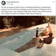 Γιώργος Νανούρης: Το συγκινητικό «αντίο» στην Μαριάννα Τόλη