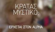 Αυτό είναι το καστ της σειράς του Alpha «Κρατάς μυστικό;»